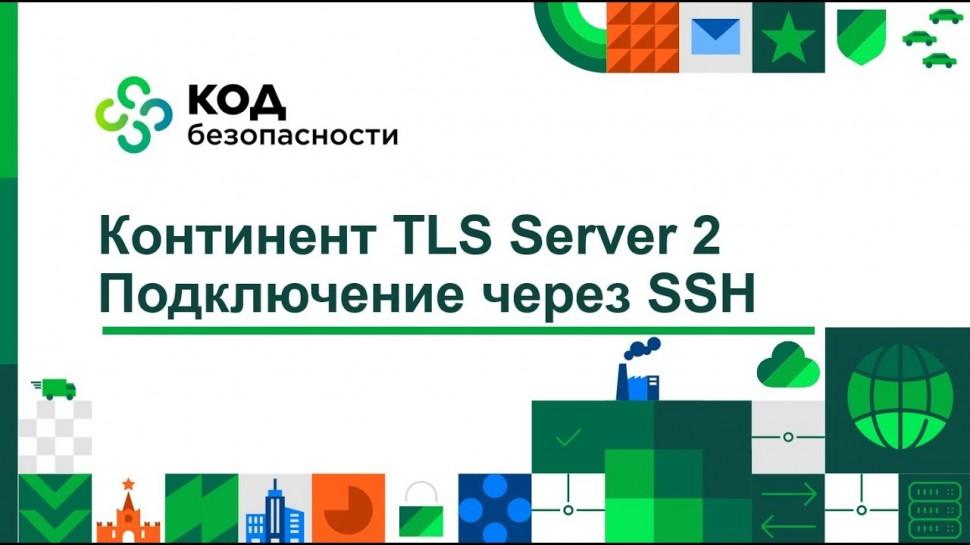 Код Безопасности: Подключение через SSH к Континент TLS Server