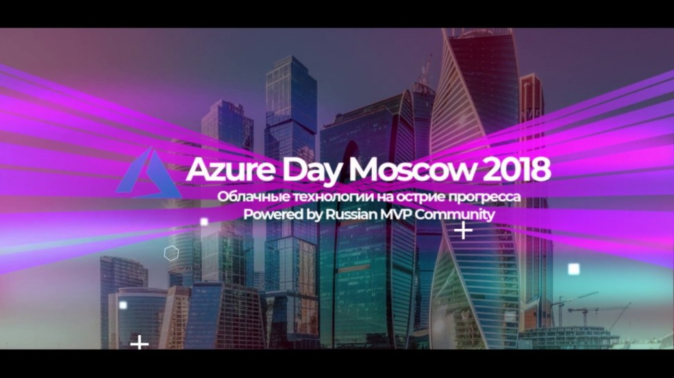 Azure Day Moscow 2018