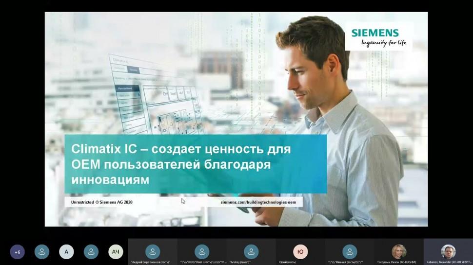 SCADA: Облачное решение Climatix IC - видео