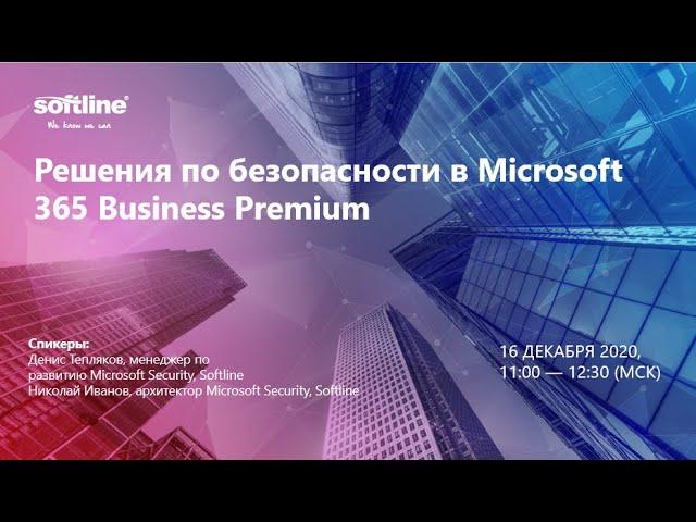 Softline: решения по безопасности в Microsoft 365 Business Premium - видео