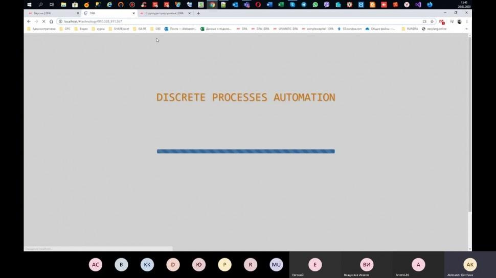 X-Tensive: DPA этапы внедрения 5 часть
