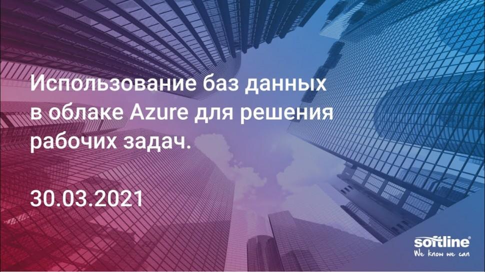 Использование баз данных в облаке Azure для решения рабочих задач