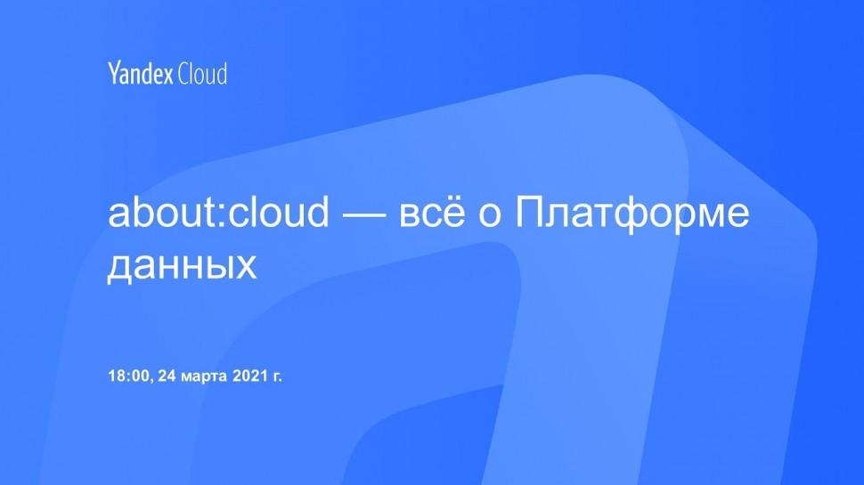 Yandex.Cloud: about:cloud — всё о Платформе данных - видео