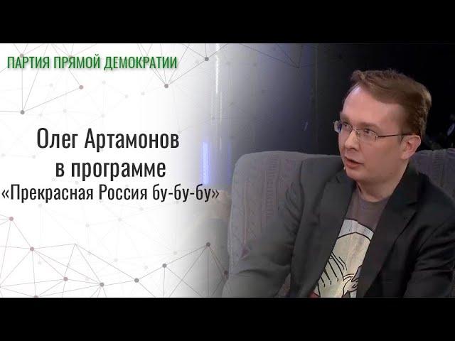 Разработка iot: Олег Артамонов стал гостем программы «Прекрасная Россия бу-бу-бу» - видео