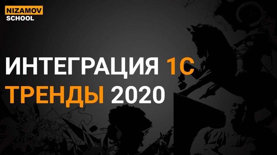 Разработка 1С: ИНТЕГРАЦИЯ 1С. ТРЕНДЫ 2020 - видео