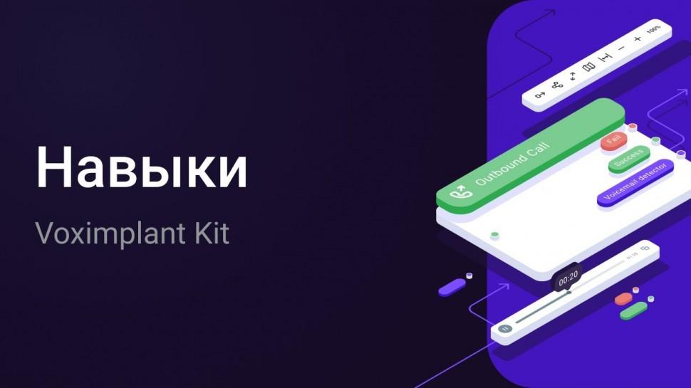 Voximplant: Voximplant Kit: Навыки и как ими пользоваться - видео