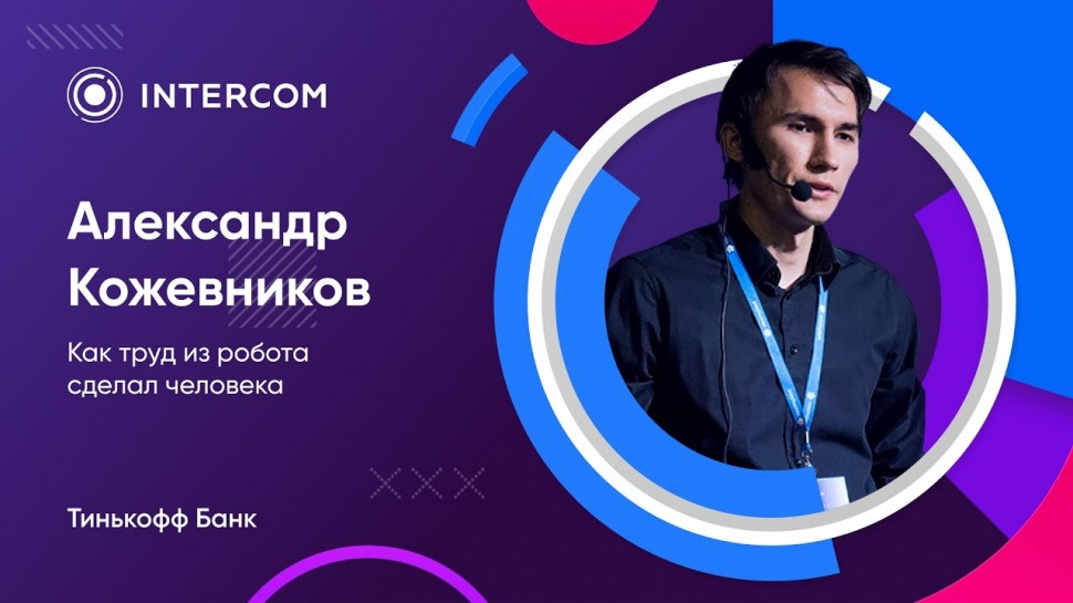 voximplant: Александр Кожевников - Как труд из робота сделал человека