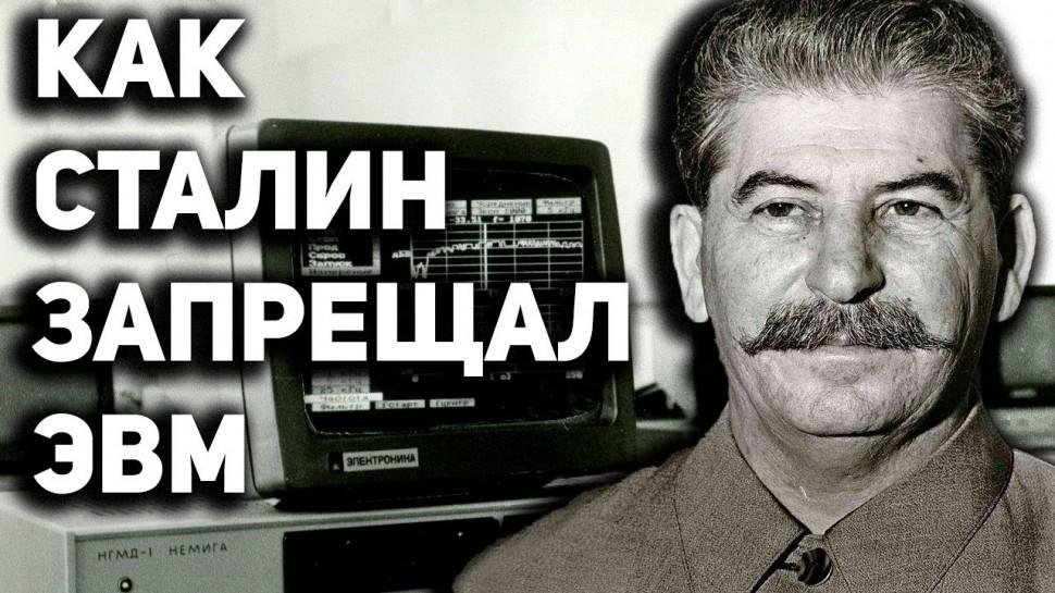 СТАЛИН и КИБЕРНЕТИКА - история развития передовых советских компьютеров