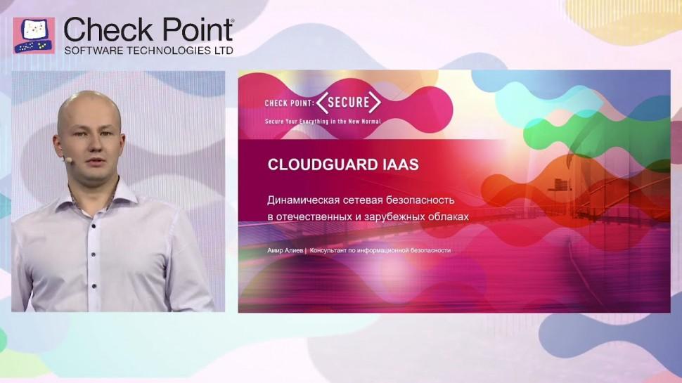 CloudGuard IaaS: динамическая сетевая безопасность в отечественных и зарубежных облаках - ви