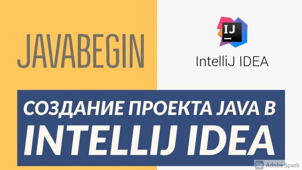 J: Создания проекта Java с нуля в IntelliJ IDEA (2021) - видео