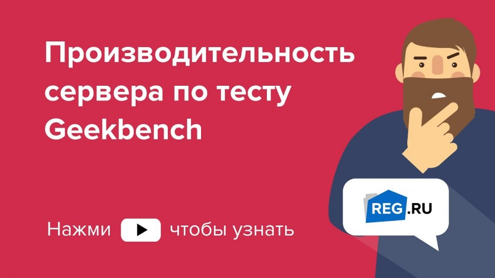 REG.RU: Производительность сервера тест Geekbench - видео