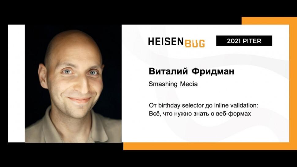 Heisenbug: Виталий Фридман — От birthday selector до inline validation: Всё, что нужно знать о веб-ф