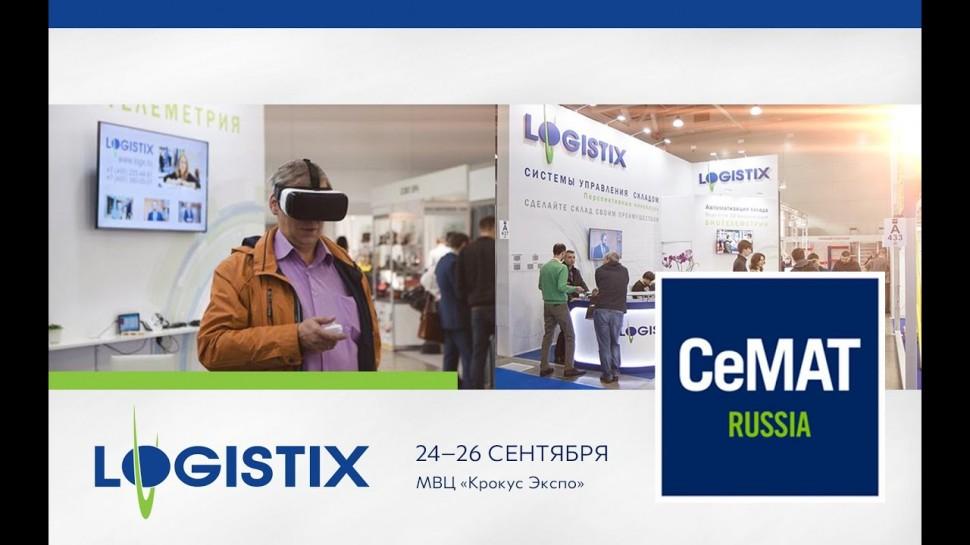 Обзор выставки CeMAT Russia 2019 от LogistiX