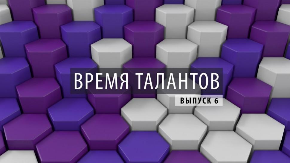 Диасофт: ПРОбизнес │ Время талантов. Александр Глазков. Выпуск 6