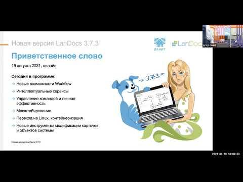 LanDocs LANIT: Онлайн-презентация «ЕСМ LanDocs 3.7.3 — единый интерфейс для вашего бизнеса».