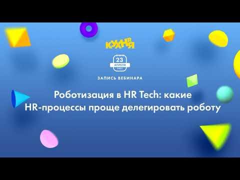 RPA: GMCS рассказала о роботах для HR, 23 апреля 2021 - видео