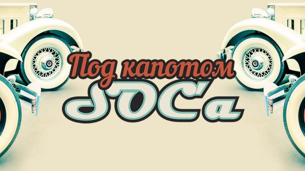 Информзащита: Конференция «Под капотом SOC'а»