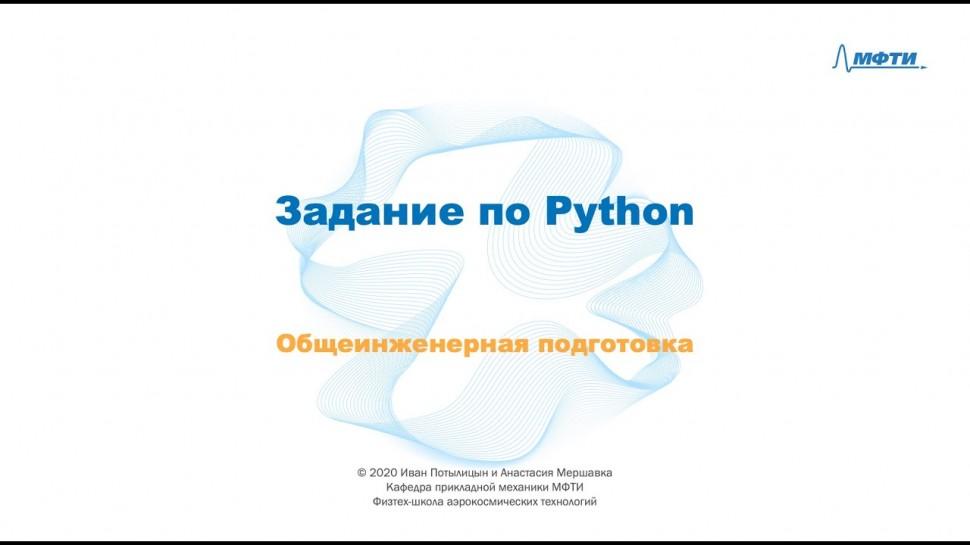 Python: 1-10 Задание по Python (разбор) - видео