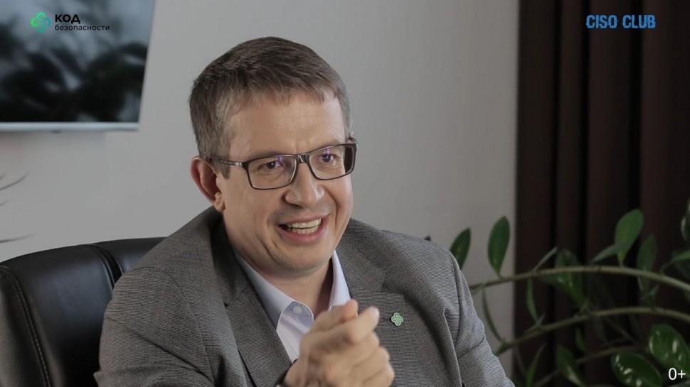 CISO CLUB: Интервью с гендиректором «Кода Безопасности» Андреем Головым про компанию, отрасль ИБ, ры