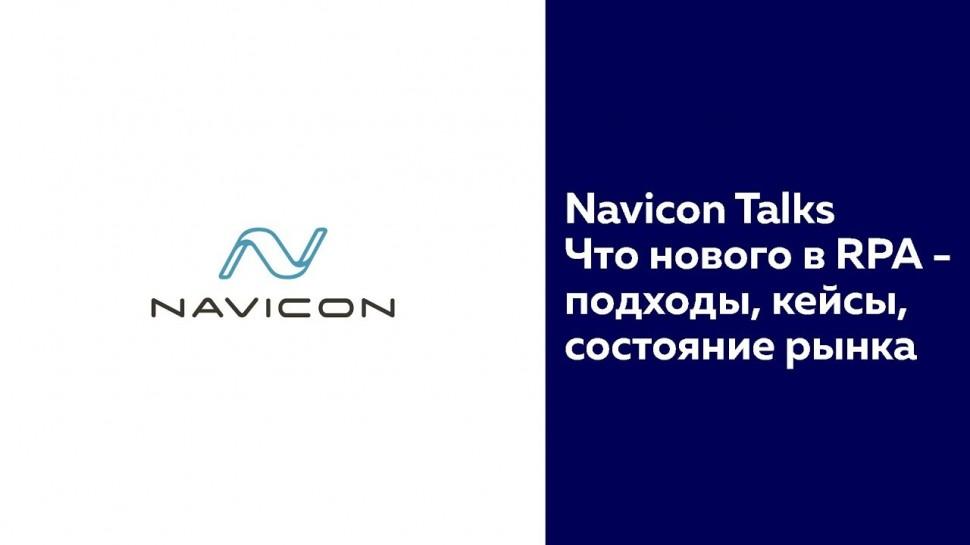 NaviCon: Что нового в RPA - подходы, кейсы, состояние рынка