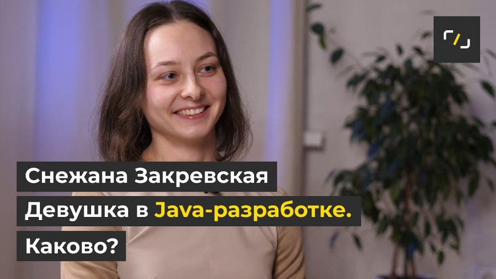 НАТИВ: Девушка в Java-разработке. Каково? /Снежана Закревская - видео