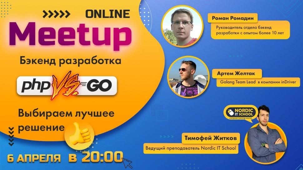 "PHP: Митап ""Бэкенд разработка. PHP vs Go"" #go #php #backend - видео"