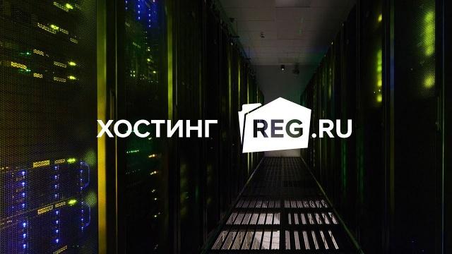 Хостинг REG.RU: создан для грандиозных проектов!