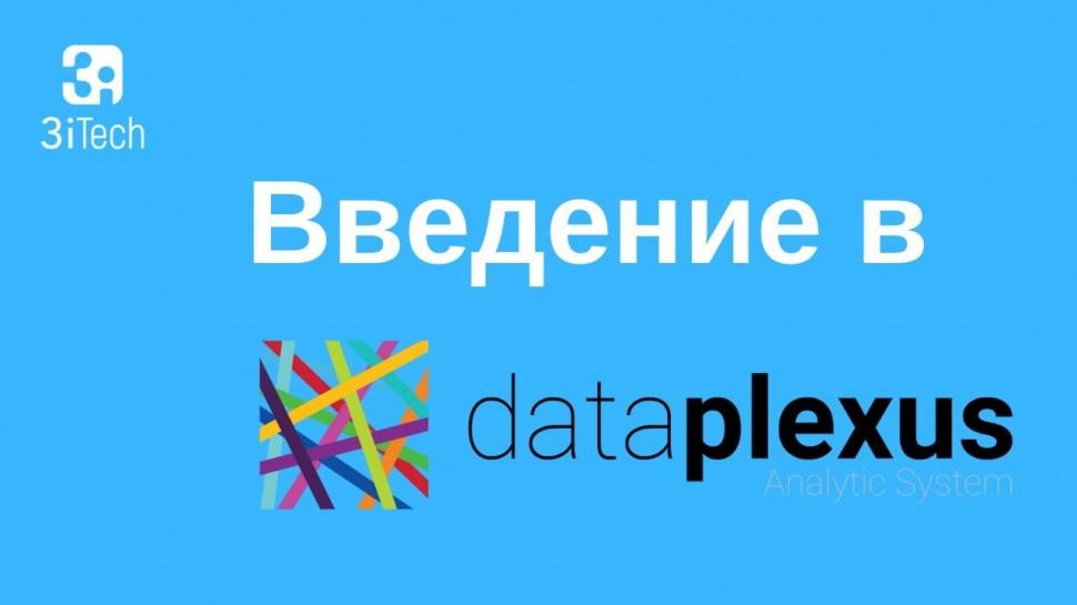 3iTech: Коротко о 3i Data Plexus - видео