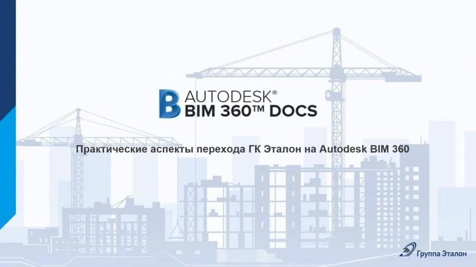 Autodesk CIS: Практические аспекты перехода ГК Эталон на Autodesk BIM 360
