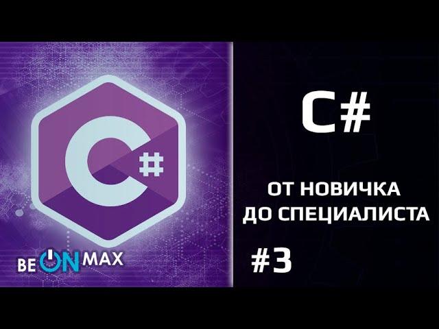 C#: C# для новичков | Урок #3. Из чего состоит приложение под.NET - видео