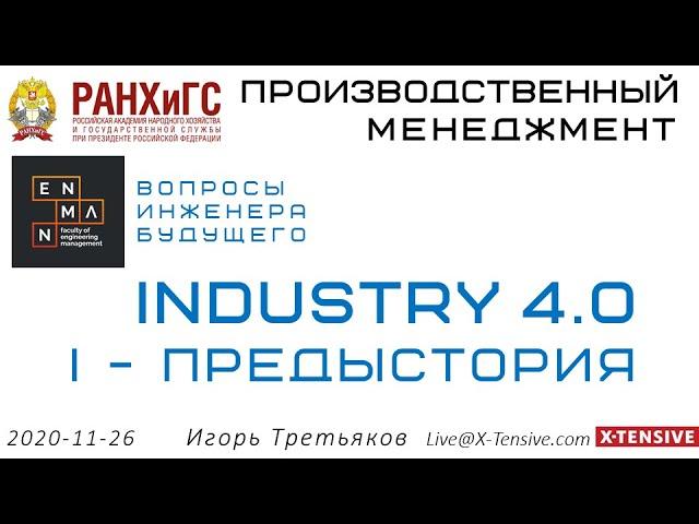 РАНХиГС: Индустрия 4.0 - I Предыстория 20201126