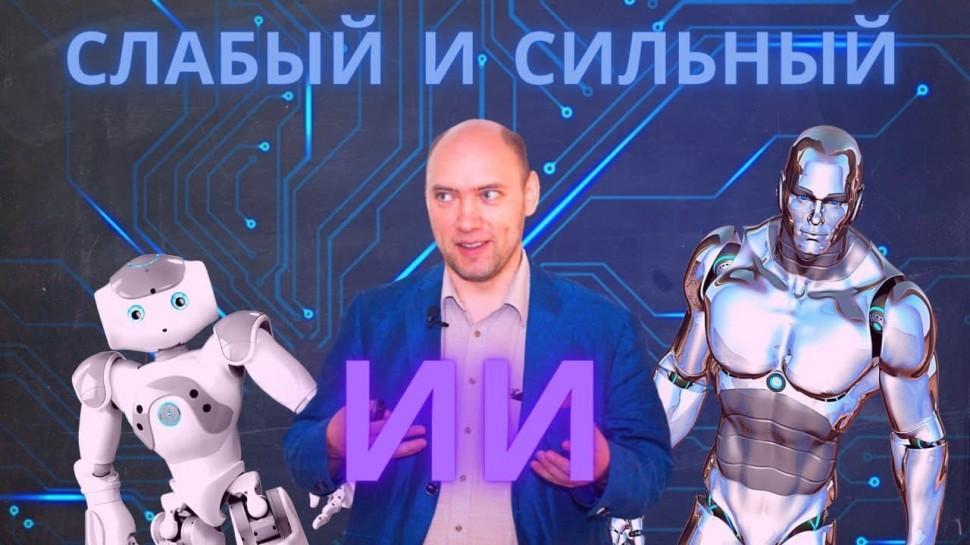 Слабый и сильный ИИ - ДРВ. Видеошпаргалка 2021 04 03.