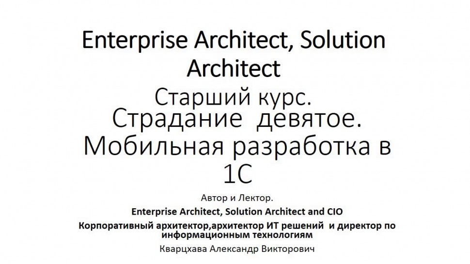 Разработка 1С: ИТ архитектура. Старший курс. Страдание девятое. Мобильная разработка в 1С - видео