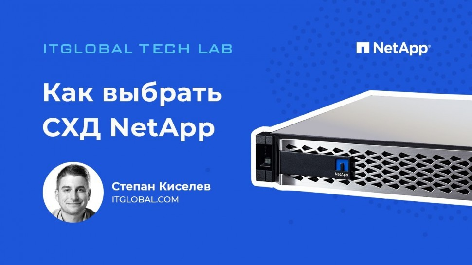 ITGLOBAL: NetApp на все случаи жизни / Выбираем лучшую СХД - видео