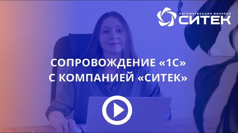 СИТЕК WMS: Сопровождение 1С с компанией СИТЕК - видео
