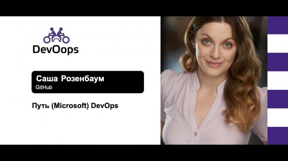 DevOps: Саша Розенбаум — Путь (Microsoft) DevOps - видео