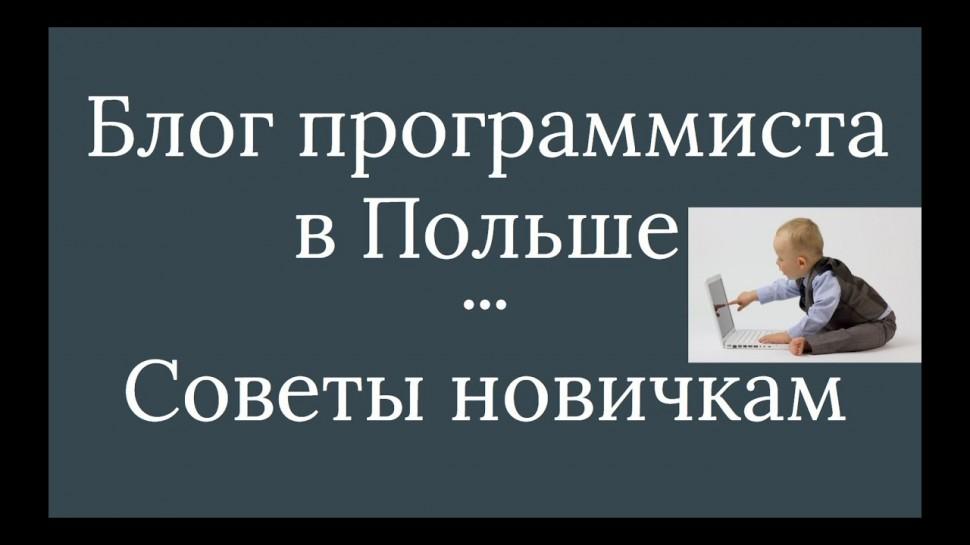 Программист в Польше. Советы новичкам - Часть 1 - видео