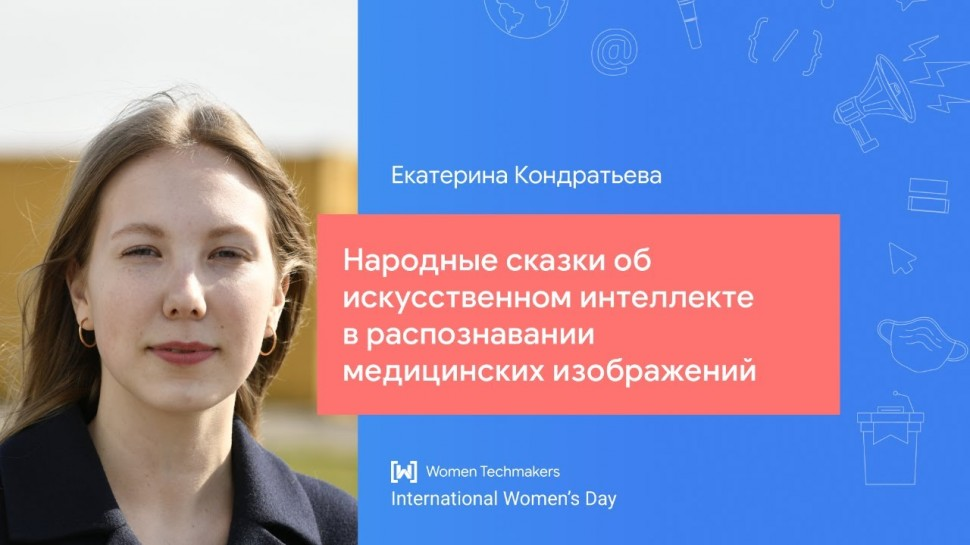 Екатерина Кондратьева: Народные сказки об ИИ в распознавании медицинских изображений - видео