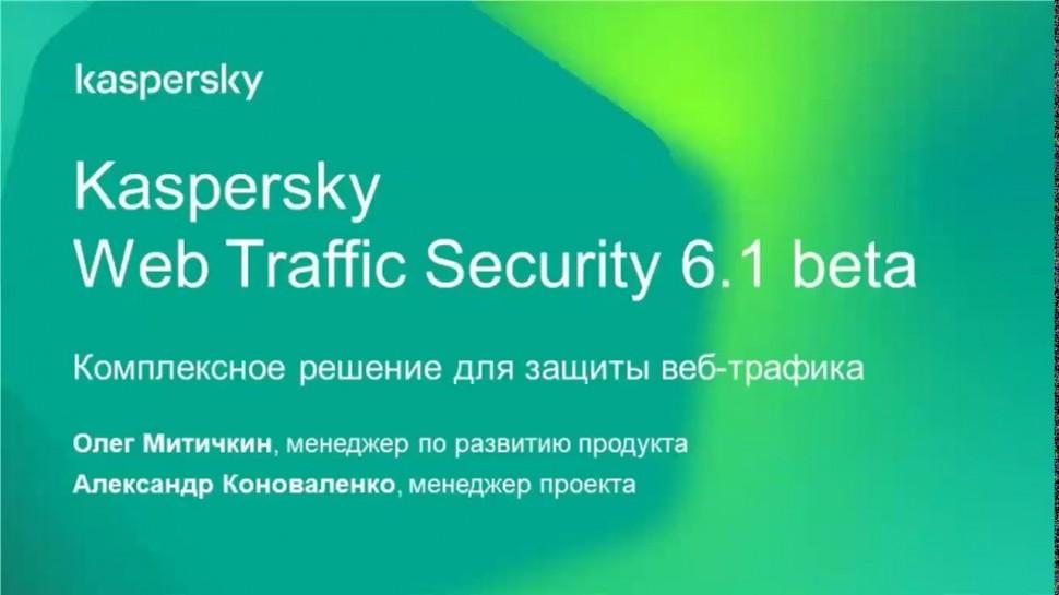 Kaspersky Web Traffic Security: перезагрузка. Бета-тестирование новых возможностей. 30.10.2019