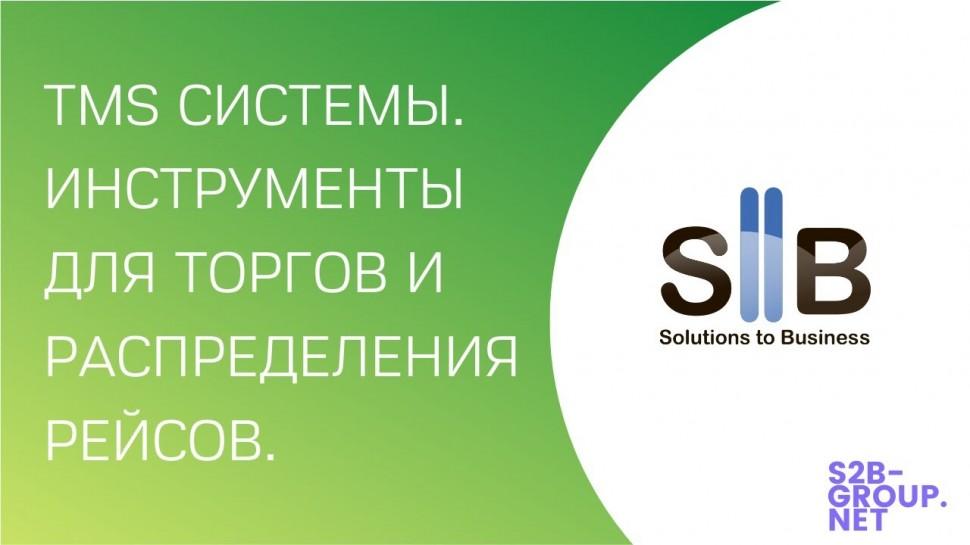 SllB Group: TMS системы / Инструменты для торгов и распределения рейсов / PROсто о сложном - видео