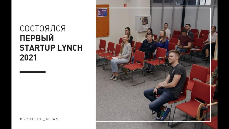 #SPBTECH: 8 новых стартапов на первой питч-сессии Startup Lynch 2021