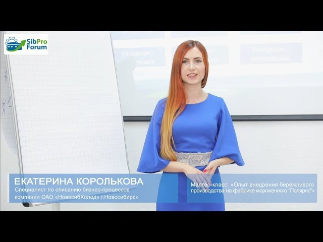 InfoSoftNSK: Евгений Цатуров и Екатерина Королькова о СИБПРОФОРУМЕ - 2018