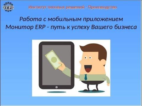 Работа с мобильным приложением 1С:Монитор ERP