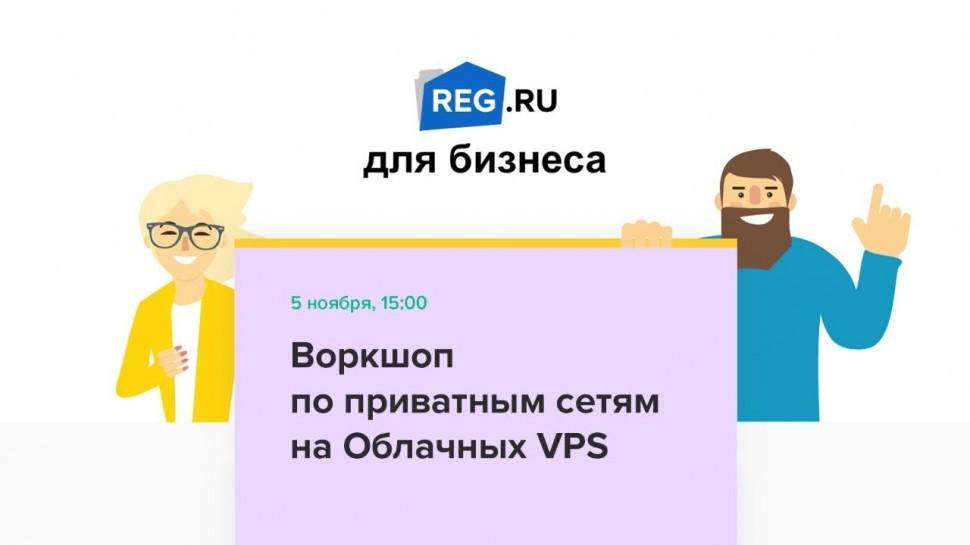 REG.RU: Вебинар - воркшоп по приватным сетям на Облачных VPS - видео