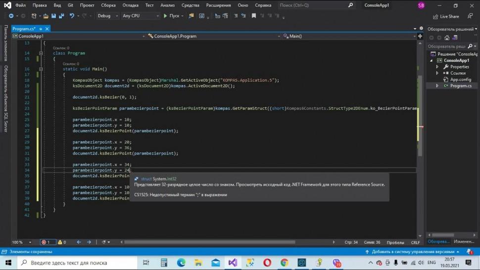 C#: КОМПАС 3D API C# Програмируем точку, ломаную линию, кривую Безье - видео