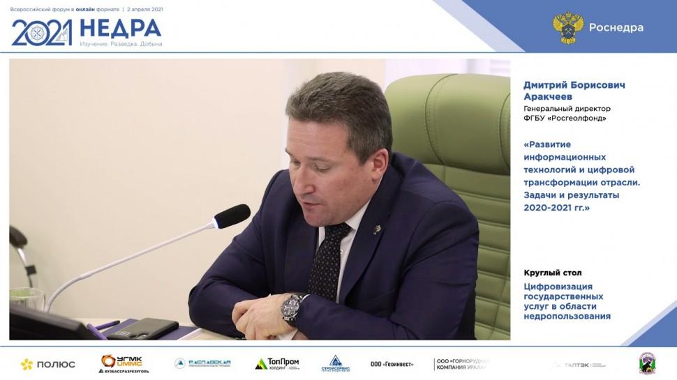 Цифровизация: Цифровизация государственных услуг в области недропользования (Росгеолфонд) - видео