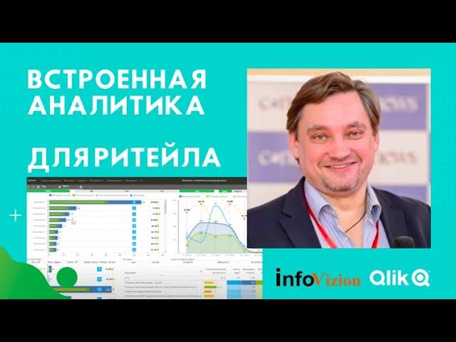 Qlik Russia: экосистема управления для розничной компании с Qlik Sense: кейс InfoVizion