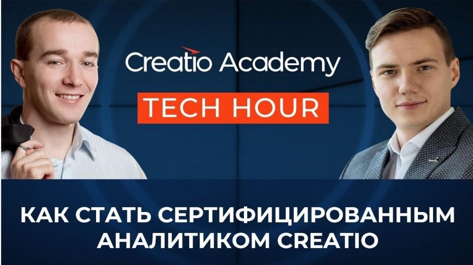 Террасофт: Tech Hour: Как стать сертифицированным аналитиком Creatio?