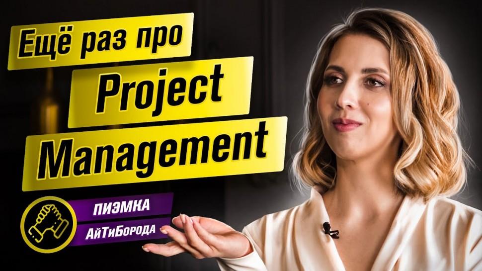 АйТиБорода: Из ЛИНГВИСТА в ПРОЕКТНЫЕ МЕНЕДЖЕРЫ / Ещё раз про Project Management - видео