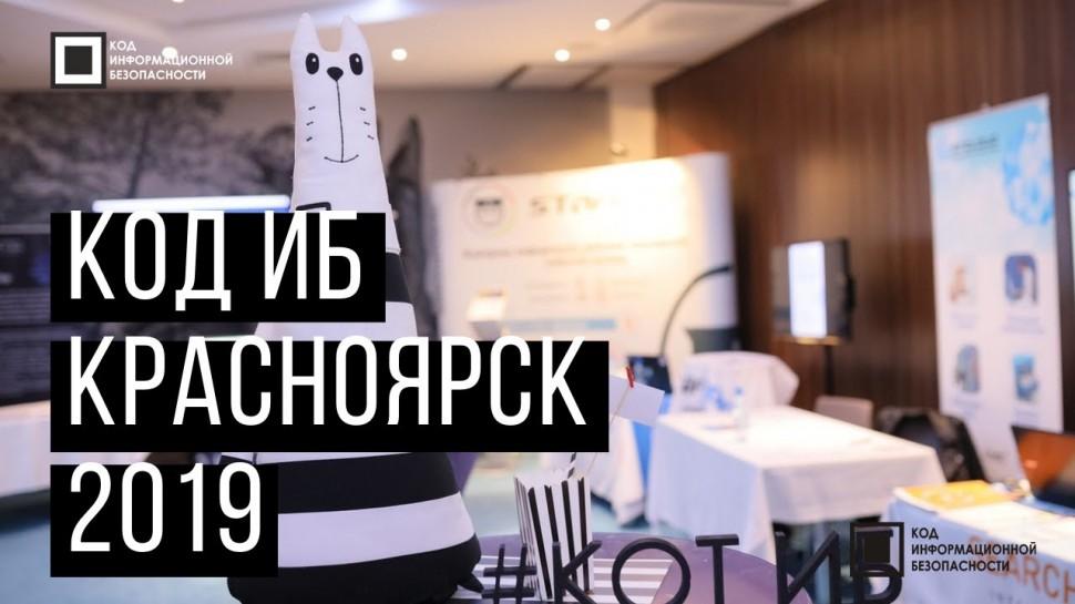 Экспо-Линк: Код ИБ 2019 | Красноярск - видео